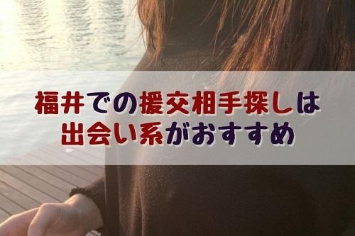 福井の援助交際は出会い系サイトの利用が効率的