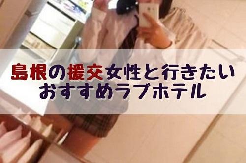 島根県の援交女性と行きたいおすすめのラブホテル