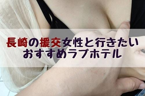 長崎の援交女性と利用したいおすすめラブホテル