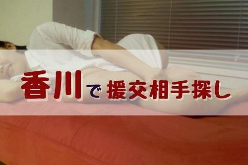 香川で出会うなら人が集まるタイミングを把握するのが大事