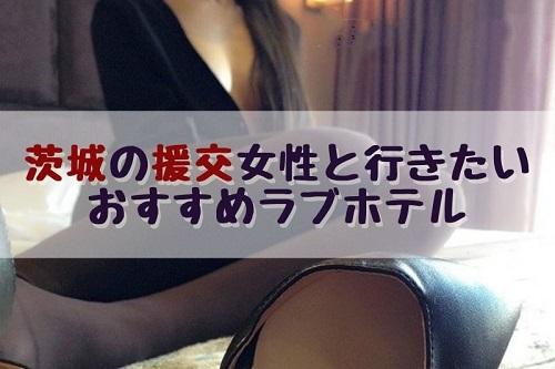 茨城県のおすすめラブホテル!女性も満足できるホテルを紹介!