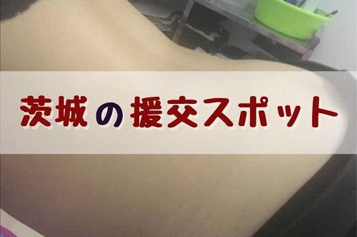 茨城県のおすすめナンパスポット。援交相手と出会える場所とは?