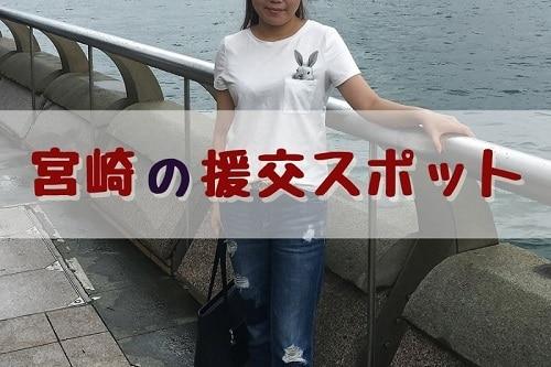 宮崎で援交相手を探すならここがおすすめ!